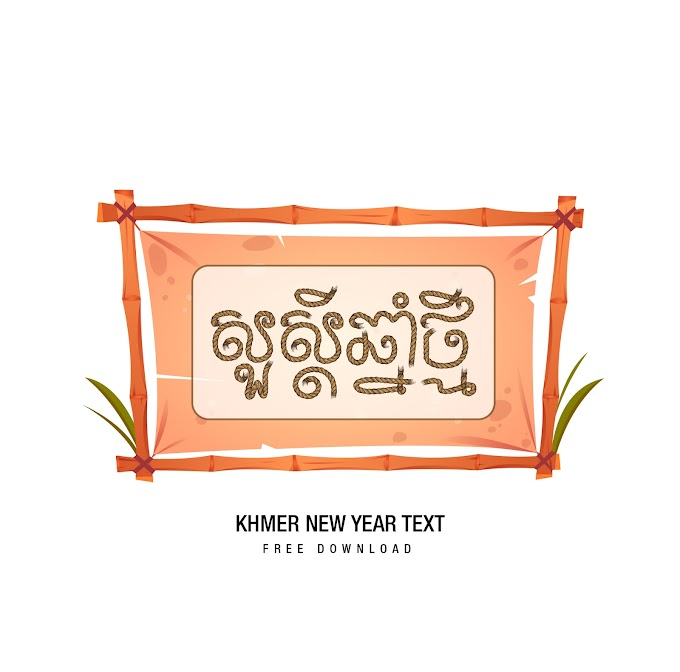 Khmer New Year Text Element free image