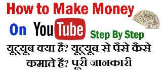 youtube se paise kaise kamaye hindi me help