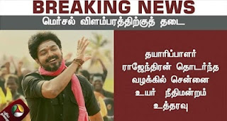 Vijay's name is banned in the name of Merzal