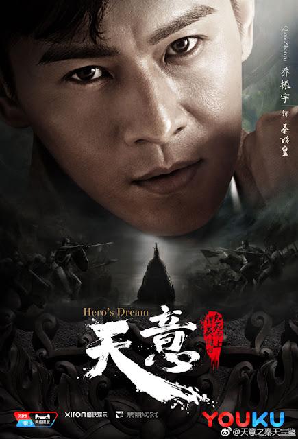 Hero's Dream Qiao Zhenyu
