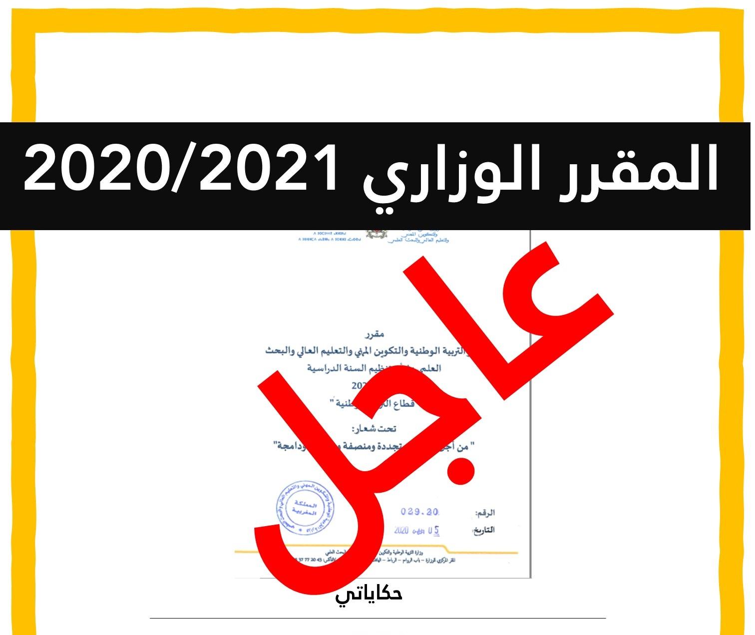 عاجل المقرر الوزاري المنظم للسنة الدراسية 2020/2021