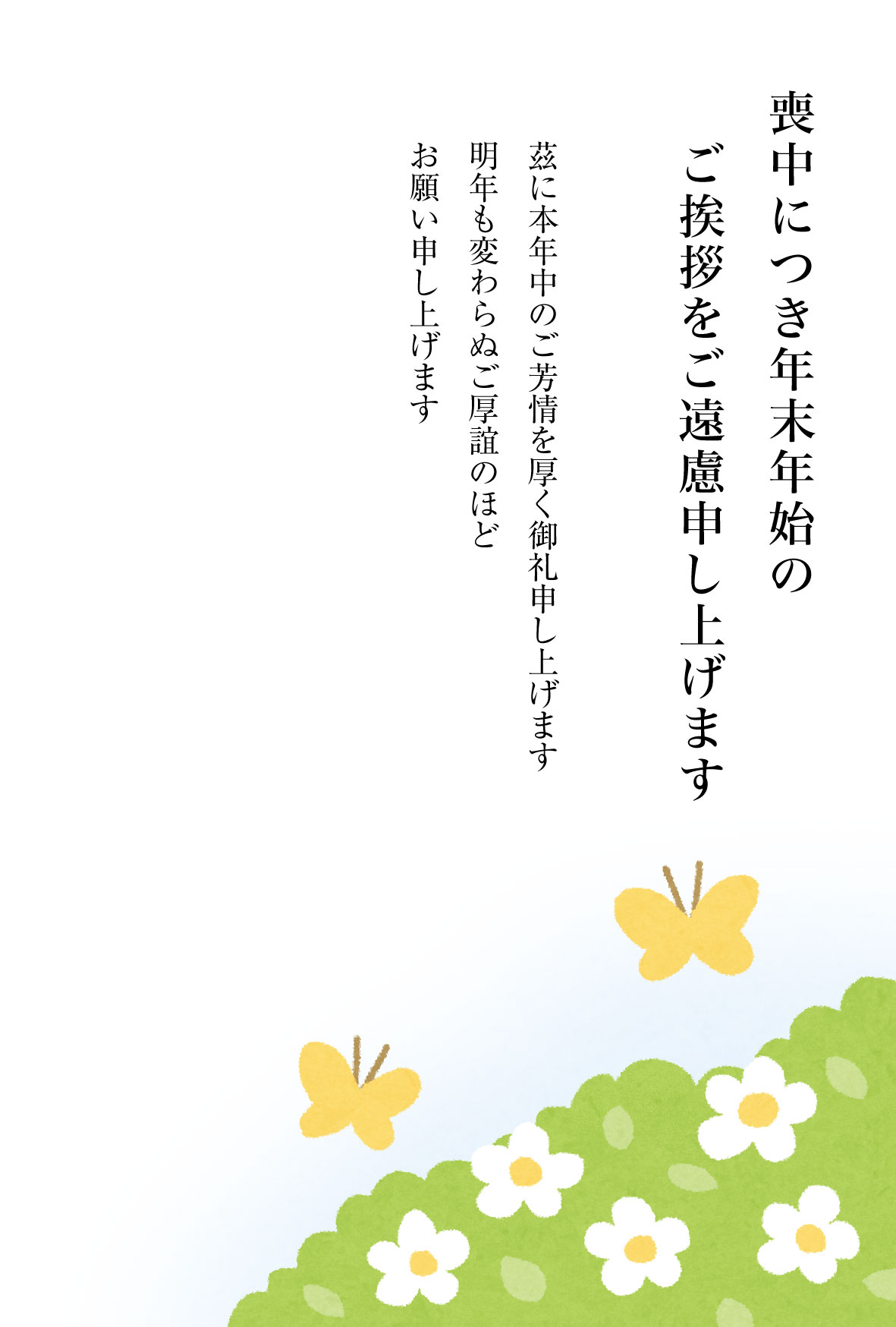 蝶とお花畑のイラストの喪中はがきテンプレート | かわいい無料年賀状