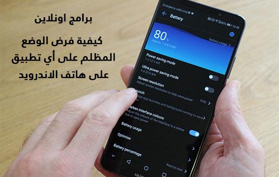 يمكنك فرض الوضع المظلم على أي تطبيق على هاتف الاندرويد لدعم الوضع المظلم حتى إذا كان هذا التطبيق لا يدعمه أصلاً