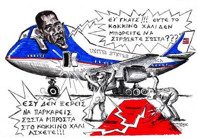 IaTriDis Γελοιογραφία : Ο Ομπάμα στην Αθήνα