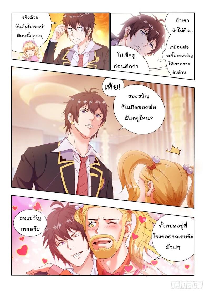 King of Gold - หน้า 6