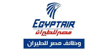 وظائف مصر للطيران للخدمات الأرضية ومضيفات 2021