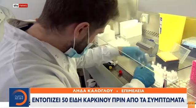 Galleri: Πρωτοποριακό τεστ αίματος εντοπίζει 50 είδη καρκίνου πριν από τα συμπτώματα (βίντεο)