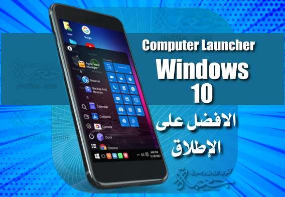 تحميل الاصدار الجديد من لينشر ويندوز 10 برو للاندرويد The Computer Launcher PRO