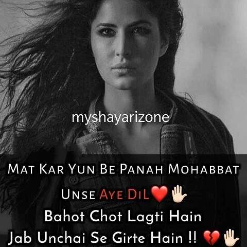 Bepanah Mohabbat Sad Love Shayari Lines