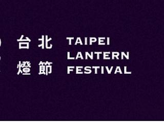 台北燈會2020