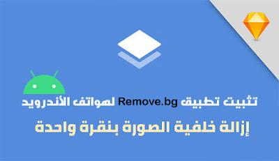تطبيق remove.bg لإزالة خلفية الصورة بنقرة واحدة لهواتف الأندرويد