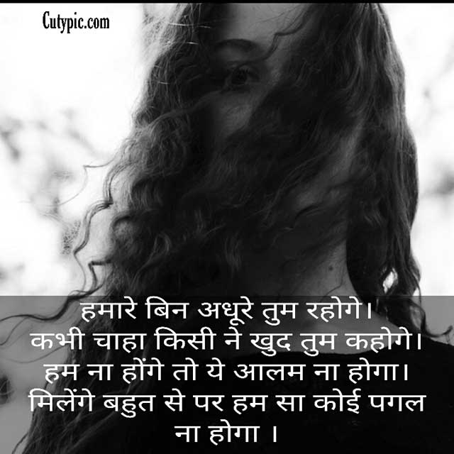 Sad Shayari in Hindi on image & photo - Cutypic