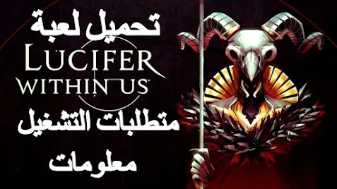 تحميل لعبة Lucifer In Us متطلبات التشغيل  و معلومات