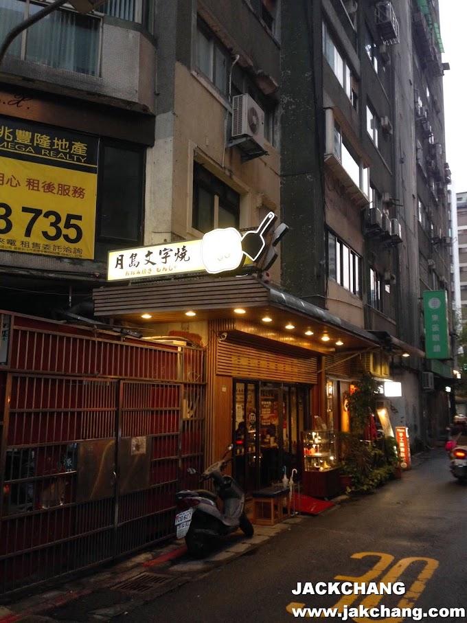 食|台北【東區】月島文字燒-大阪燒,好吃好玩的日式料理、忠孝敦化