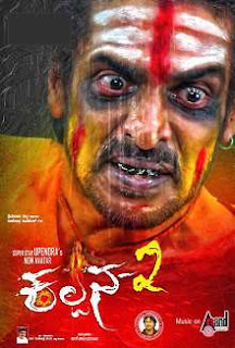 Kalpana 2 Kannada Movie Review