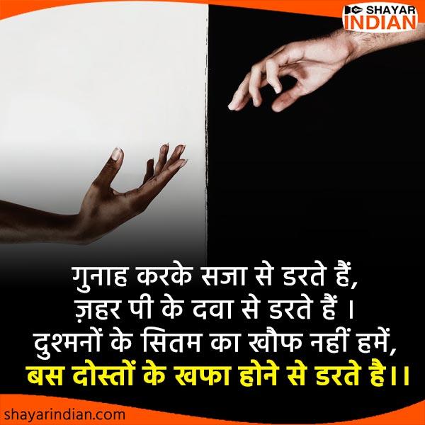 Khafa Shayari in Hindi | Dosti Shayari Status Images