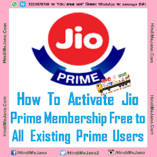 Tags - jio prime membership offer, jio prime membership, jio prime membership recharge paytm, jio prime membership check, jio prime membership plan, jio prime membership details, jio prime membership offer paytm, jio prime membership last date, jio prime membership recharge, jio prime membership means, jio prime membership benefits, jio prime membership renewal, jio prime membership offer 2018, jio prime membership after march 2018, jio prime membership validity, jio prime membership advantage, jio prime membership after 31st march, jio prime membership after march 31 2018, jio prime membership benefits in hindi, jio prime membership details in hindi, jio prime membership extend, jio prime membership in hindi