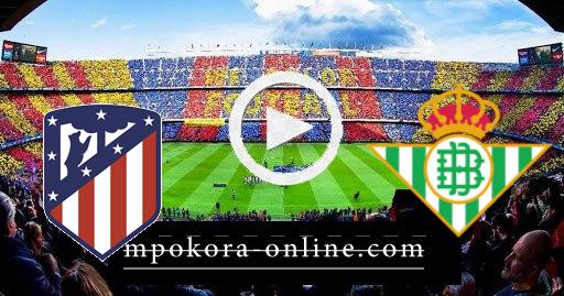 نتيجة مباراة أتلتيكو مدريد وريال بيتيس كورة اون لاين 11-04-2021 الدوري الإسباني