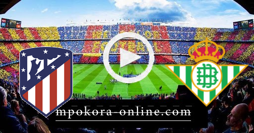 مشاهدة مباراة أتلتيكو مدريد وريال بيتيس بث مباشر كورة اون لاين 11-04-2021 الدوري الإسباني