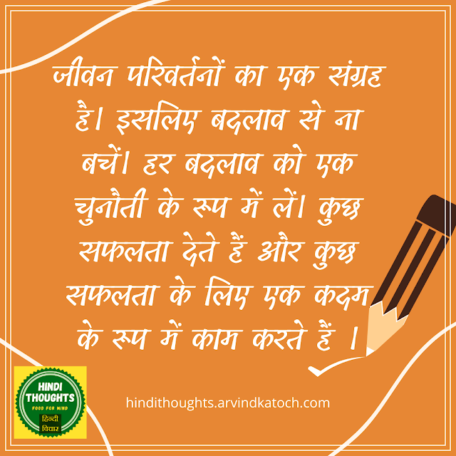 Hindi Thought on Meaning (Life is a collection of changes/जीवन परिवर्तनों का एक संग्रह है।)