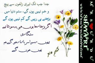 Kalim Ajiz ki Shayari and ghazal urdu me, 2020 best Urdu Shayari images
