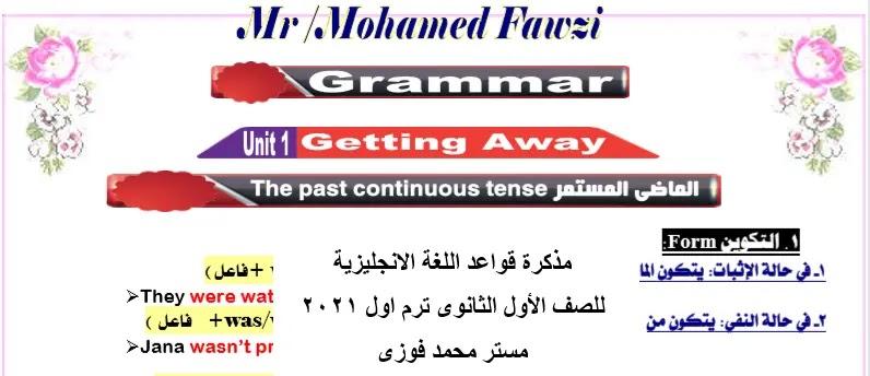 قواعد اللغة الانجليزية كاملة الصف الاول الثانوى الترم الاول 2021