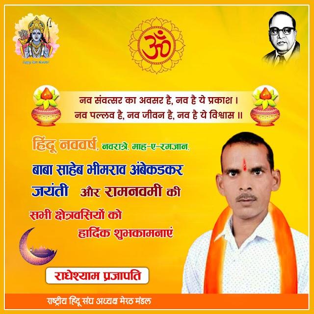 राधेश्याम प्रजापति- राष्ट्रीय हिंदू संघ अध्यक्ष मेरठ मंडल की और से हिंदू नववर्ष, नवरात्रे, माह-ए-रमजान, बाबा साहेब भीमराव अंबेकडकर जयंती और रामनवमी की सभी क्षेत्रवसियों को हार्दिक शुभकामनाएं