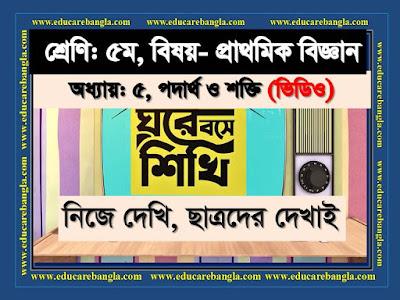 ঘরে বসে শিখি | Ghore Bose Shikhi | Class -5 | বিষয়: প্রাথমিক বিজ্ঞান | পদার্থ ও শক্তি