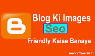 blog ki images seo friendly kaise banaye
