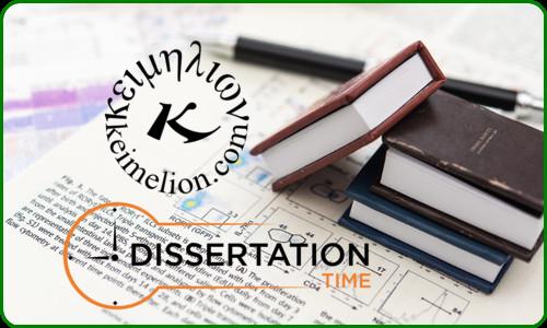 A dissertação costuma ser o primeiro texto mais complexo alguém redige.