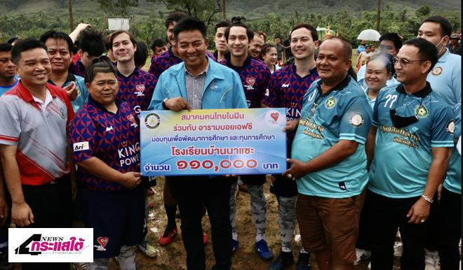 ชุมพร  ชาวบ้านนาแซะ ปลื้มสมาคมคนไทยในฝัน มอบทุนพัฒนาโรงเรียนกว่าแสนบาท