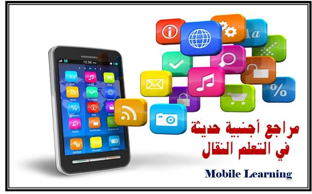 مراجع أجنبية حديثة في التعلم النقال (Mobile learning) للتحميل
