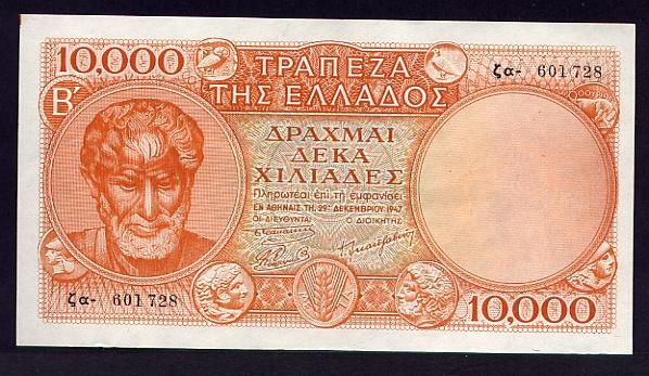 https://1.bp.blogspot.com/-X4dSnuYNqAo/UJjqryhszEI/AAAAAAAAJ8M/xAMl2Xfz7Ls/s640/GreeceP-182c-10000Drachmai-1947-donated-f.jpg