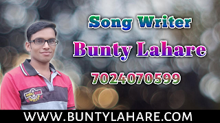 Cg Song Lyrics, Chhattisgarhi Geet, Chhattisgarhi Song, Famous Cg Song, Lyrics, New Cg Song, POPULAR CG SONG,cg,new,songs2017,hit,tc,music,hits,swaranjali,studio,folk,songs ,www.buntylahare.com ,www.cgsonglyrics.com ,rahul verma cg song ,rahul verma cg song ,buntylahare cg song