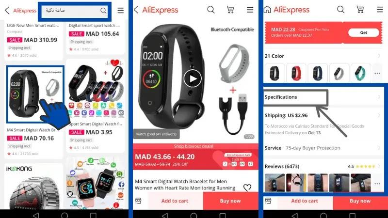 كيفية الشراء من موقع aliexpress