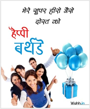 Birthday Wishes For Friend  Hindi