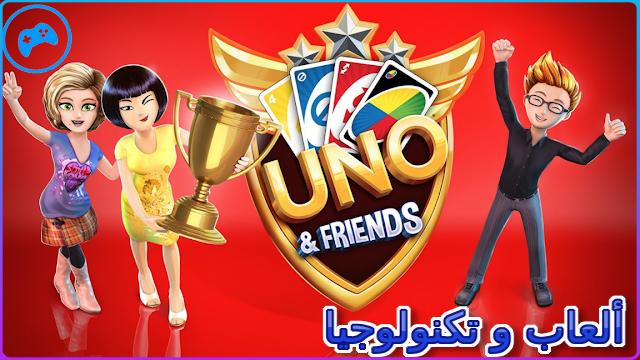 لعبة أونو UNO