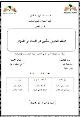 مذكرة ماستر: النظام القانوني للتأمين عن البطالة في الجزائر PDF