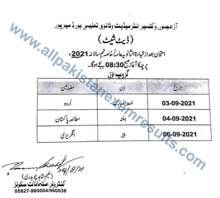 Date Sheet 9th Exam 2021Shada Sanvia AammaKhassa