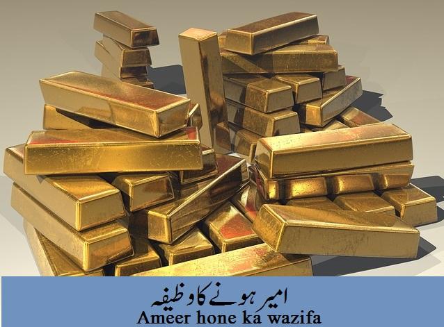 امیر ہونے کا  وظیفہ Ameer hone ka wazifa