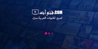 تحميل تطبيق kanawat tv لمشاهدة القنوات و الافلام مع اكواد التفعيل لمدة 765 يوم