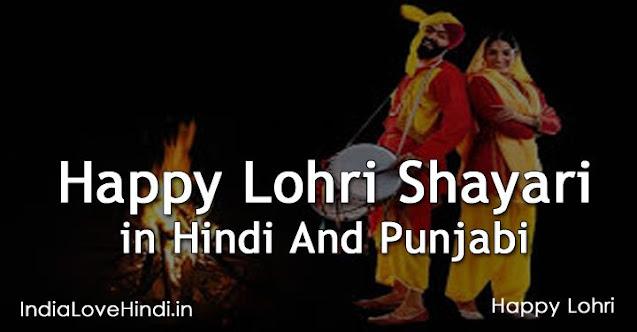 lohri shayari, lohri shayari in hindi, lohri images, lohri wishes images, lohri in marathi images, happy lohri in advance shayari, lohri funny shayari, lohri love shayari, lohri shayari in punjabi, lohri shayari images