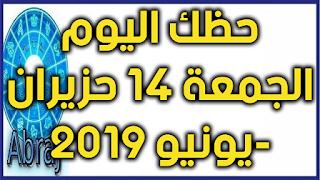 حظك اليوم الجمعة 14 حزيران-يونيو 2019