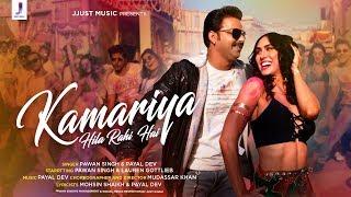 Kamariya Hila Rahi Hai Lyrics - Pawan Singh - Lauren G