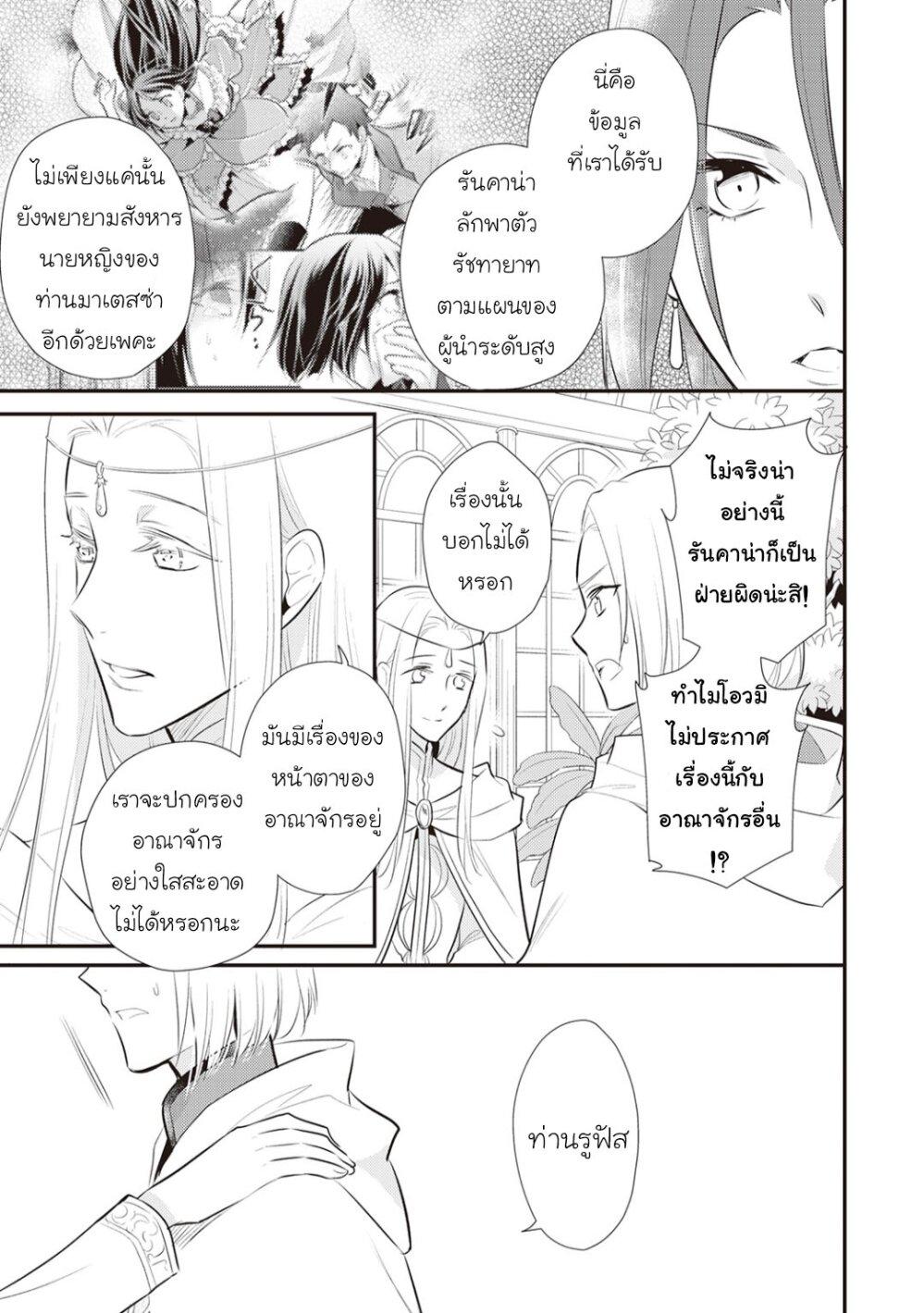 อ่านการ์ตูน Daites Ryou Koubouki ตอนที่ 24 หน้าที่ 3