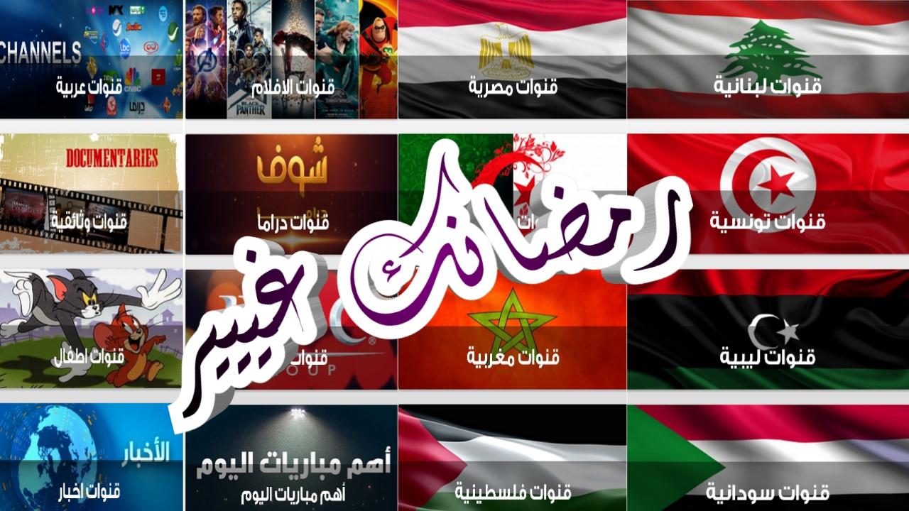 شاهد القنوات العربية جميعها والقنوات الفرنسية والقران الكريم والافلام والمسلسلات الرمضانية مجانا
