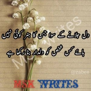 Poetry About Love In Urdu
