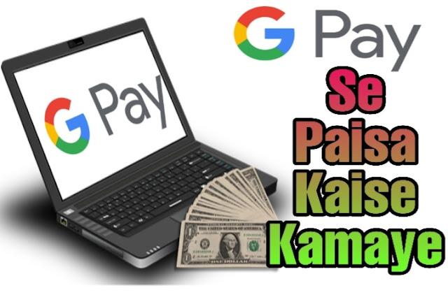 Google pay se paise kaise kamaye - Puri jankari hindi me