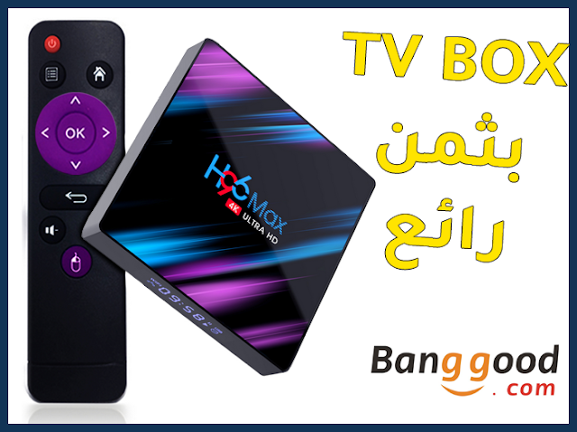 TV BOX رخيصة و بمواصفات ممتازة H96 Max | Banggood
