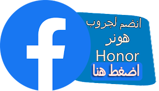 جروب هواتف هونر - Group Honor Phones